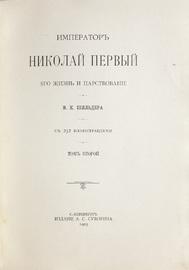 Император Николай Первый, его жизнь и царствование. В 2-х томах.