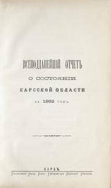 Обзор Кавказских губерний. Всеподданнейшие отчеты о состоянии Карской области за 1892 и 1893 годы.