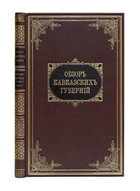 Обзор Кавказских губерний. Обзор Елисаветпольской губернии за 1892 и 1893 годы.