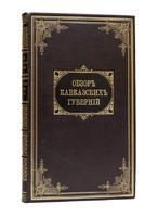 Обзор Кавказских губерний. Обзоры Кутаисской губернии за 1892 и 1893 годы.