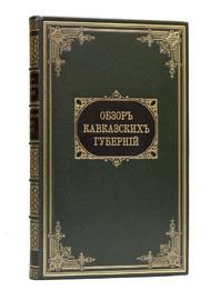 Обзор Кавказских губерний. Обзоры о состоянии Дагестанской области за 1892 и 1893 годы.