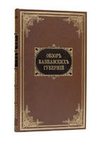 Обзор Кавказских губерний. Обзор Тифлисской губернии за 1892 год.
