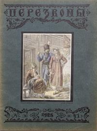 Перезвоны. Литературно-художественный журнал. Полный комплект номеров за 1925-1929 гг.