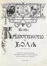 Крепостничество и воля. 1861-1911. Роскошно иллюстрированное юбилейное издание в память 50-летия со дня освобождения крестьян
