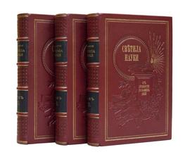 Светила науки от древности до наших дней. Жизнеописания знаменитых ученых и краткая оценка их трудов. В 3-х томах.
