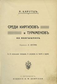 Среди киргизов и туркменов на Мангышлаке