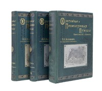 Охотничьи и промысловые птицы Европейской России и Кавказа. 2 тома и атлас.