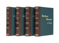 Всеобщая история. В 4-х томах