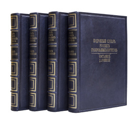 Подробный словарь русских гравированных портретов. В 4-х томах