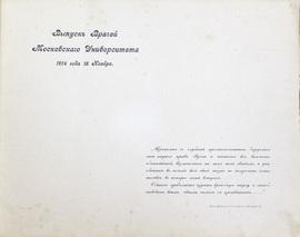 Выпуск врачей Московского Университета 1914 года 15 ноября.