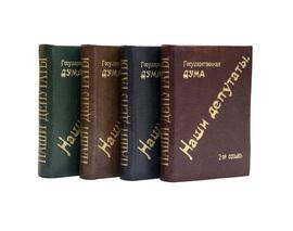 Члены Государственной Думы. (Портреты и биографии). В 4-х частях. первый, второй, третий и четвертые созывы.