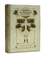 Очерки Крыма: Картины крымской жизни, истории и природы