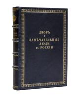 Двор и замечательные люди в России, во второй половине XVIII столетия