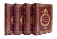 Император Александр Первый. Его жизнь и царствование. В 4-х томах.