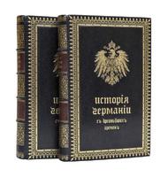 История Германии с древнейших времен до 1851 года. В 2-х частях.