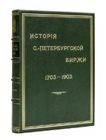 История Петербургской биржи. С автографом составителя.