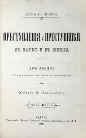 Конволют из трех изданий по уголовному праву