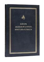 Район железной дороги Иркутск - Устьилга в экономическом отношении