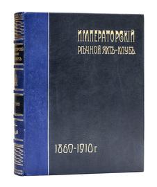 Императорский речной Яхт-Клуб. 1860-1910.