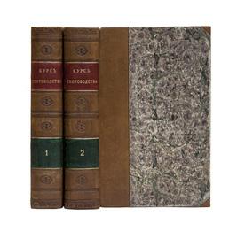 Курс скотоводства. В 2-х томах