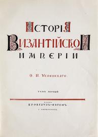 История Византийской Империи