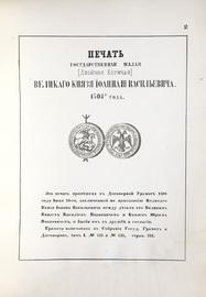 Снимки древних русских печатей государственных, царских, областных, городских, присутственных мест и частных лиц