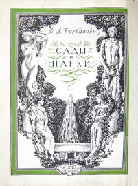 Сады и парки. История и теория садового искусства