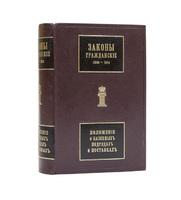 Законы гражданские (Свод законов, т. X, ч. 1, изд. 1914 г.), с включением позднейших узаконений и разъяснений по решениям Общего собрания и Гражданского кассационного департамента Правительствующего сената