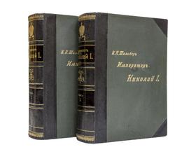 Император Николай Первый, его жизнь и царствование. Полный комплект в 2-х томах