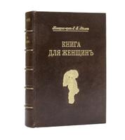 Книга для женщин. С 689 рисунками в тексте
