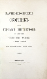 Научно-исторический сборник, изданный Горным институтом ко дню его столетнего юбилея, 21 октября 1873 года