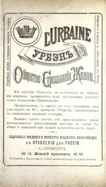 Производственные силы России