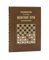 Руководство к изучению шашечной игры. Правила, партии, примеры, задачи. С 89 диаграммами