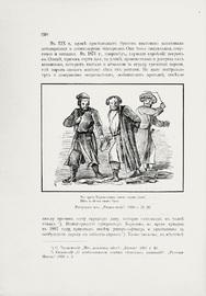 История телесных наказаний в России