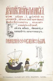 Памятники московской древности, с присовокуплением очерка монументальной истории Москвы и древних видов и планов древней столицы