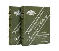 Военно-инженерное ведомство в царствование Императора Александра I. В 2-х книгах