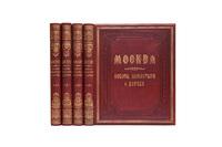 Москва. Соборы, монастыри и церкви. Собрание в 4 томах