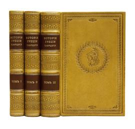 История Греции. В 3-х томах