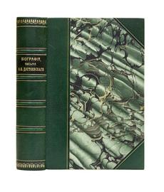 Биография, письма и заметки из записной книжки Ф.М. Достоевского. С портретом Ф.М. Достоевского и приложениями