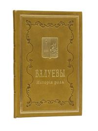 Валуевы. История рода (отпечатано 50 экз.)