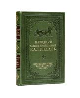 Народный сельско-хозяйственный календарь. Настольная книга для сельских хозяев