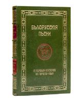 Белорусские песни с подробными объяснениями их творчества и языка, с очерками народного обряда, обычая и всего быта