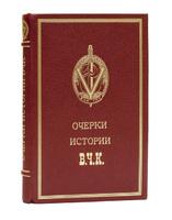Очерки истории Всероссийской чрезвычайной комиссии (1917-1922 гг.)