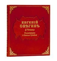 Евгений Онегин А. Пушкина с иллюстрациями Е.П. Самокиш-Судковской