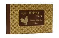 Альбом кур. Главнейшие породы кур с описанием их типичных черт и особенностей. В натуральных цветах