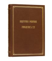 Кондитерская и макаронная промышленность СССР