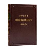Русские биржевые ценности. 1914-15 г.