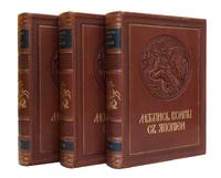Летопись войны с Японией. Комплект в 3 томах