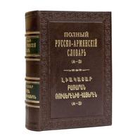 Полный русско-армянский словарь