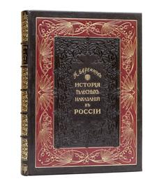 История телесных наказаний в России (Евреинов)